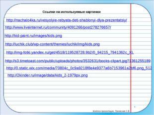 Ссылки на используемые картинки http://nachalo4ka.ru/vesyolyie-rebyata-deti-s