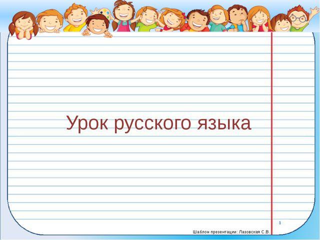 Урок русского языка Шаблон презентации: Лазовская С.В.