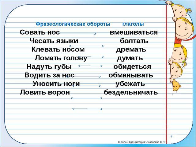 Фразеологические обороты глаголы Совать нос вмешиваться Чесать языки болтать...