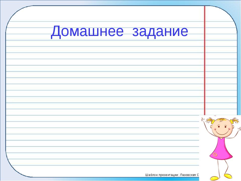 Домашнее задание Шаблон презентации: Лазовская С.В.