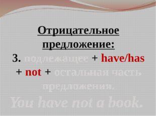 Отрицательное предложение: 3. подлежащее + have/has + not + остальная часть п