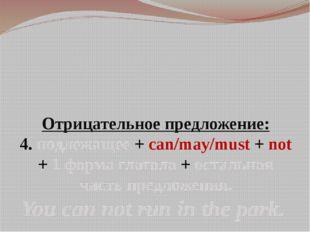 Отрицательное предложение: 4. подлежащее + can/may/must + not + 1 форма глаго