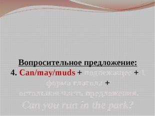 Вопросительное предложение: 4. Can/may/muds + подлежащее + 1 форма глагола +