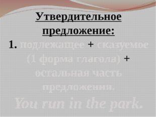 Утвердительное предложение: 1. подлежащее + сказуемое (1 форма глагола) + ост