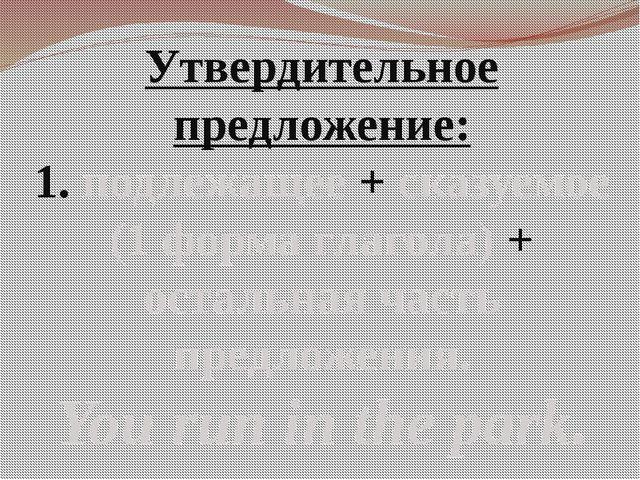 Утвердительное предложение: 1. подлежащее + сказуемое (1 форма глагола) + ост...