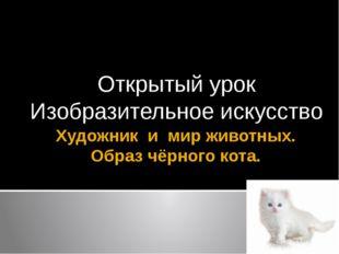 Художник и мир животных. Образ чёрного кота. Открытый урок Изобразительное ис