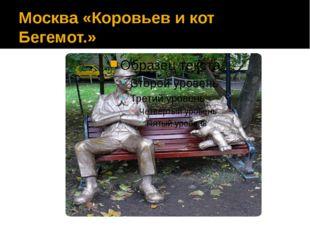 Москва «Коровьев и кот Бегемот.»