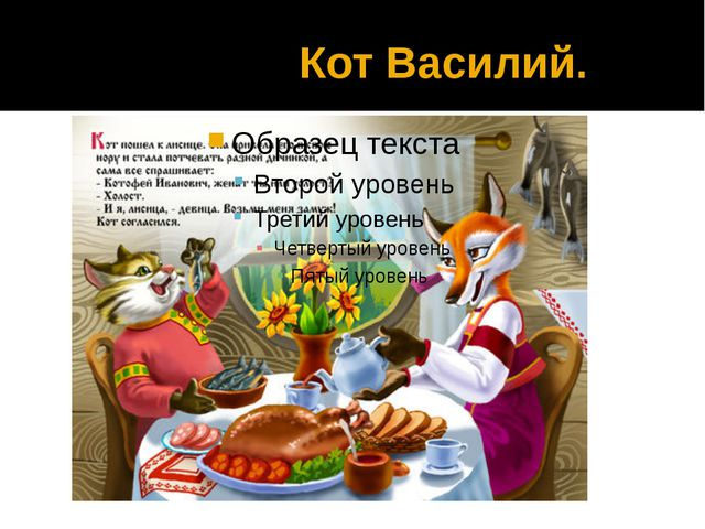 Кот Василий.