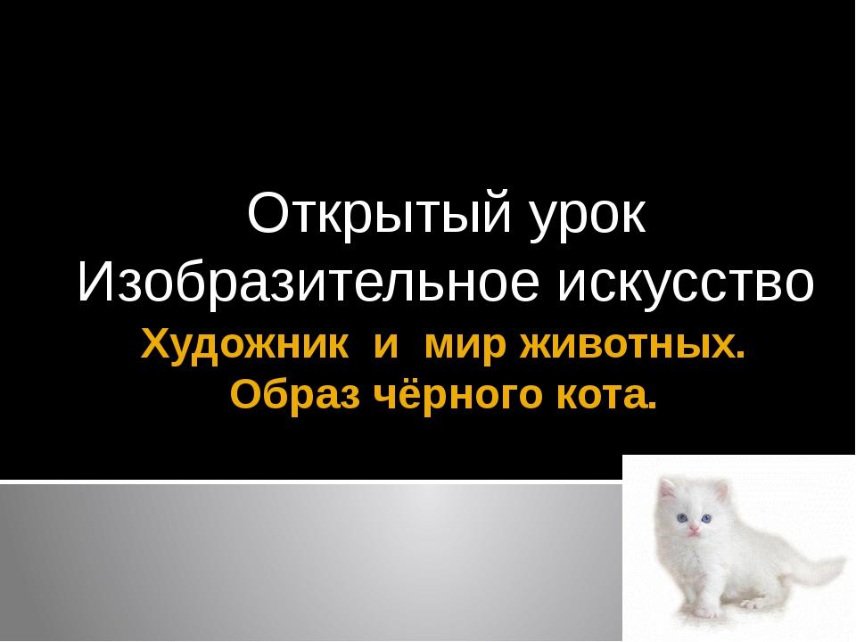 Художник и мир животных. Образ чёрного кота. Открытый урок Изобразительное ис...