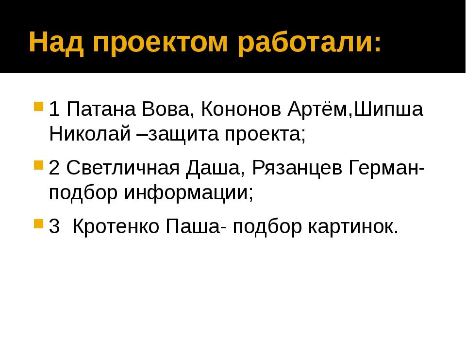 Над проектом работали: 1 Патана Вова, Кононов Артём,Шипша Николай –защита про...