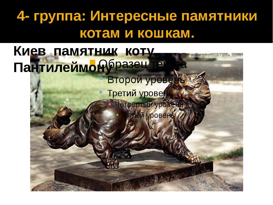 4- группа: Интересные памятники котам и кошкам. Киев памятник коту Пантилеймону