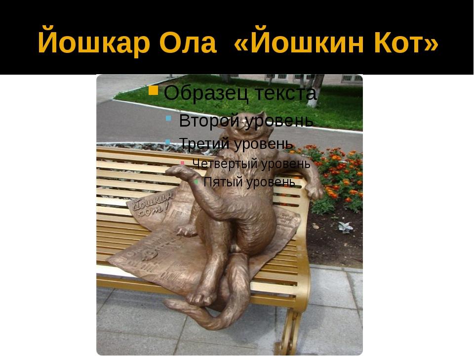 Йошкар Ола «Йошкин Кот»