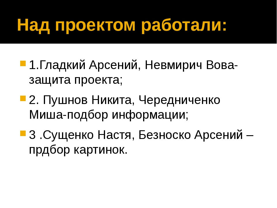 Над проектом работали: 1.Гладкий Арсений, Невмирич Вова- защита проекта; 2. П...