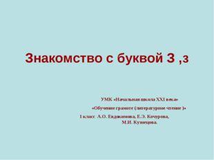 Знакомство с буквой З ,з УМК «Начальная школа ХХI века» «Обучение грамоте (ли