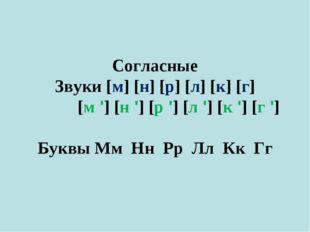 Согласные Звуки [м] [н] [р] [л] [к] [г] [м '] [н '] [р '] [л '] [к '] [г ']