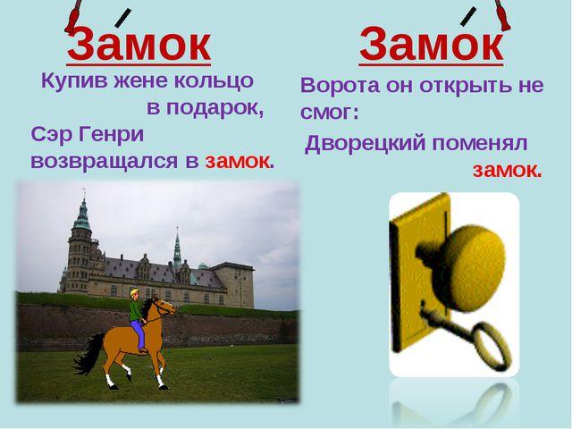 Замок Замок Купив жене кольцо в подарок, Сэр Генри возвращался в замок. Ворот...