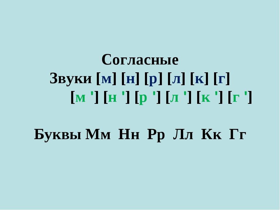 Согласные Звуки [м] [н] [р] [л] [к] [г] [м '] [н '] [р '] [л '] [к '] [г '] ...