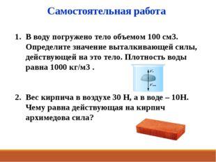 Самостоятельная работа В воду погружено тело объемом 100 cм3. Определите знач