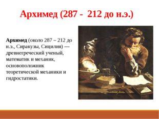 Архимед (287 - 212 до н.э.) Архимед(около 287 – 212 до н.э., Сиракузы, Сицил