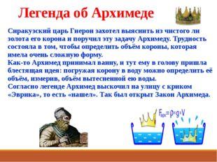 Легенда об Архимеде Сиракузскийцарь Гиерон захотел выяснить из чистого ли зол
