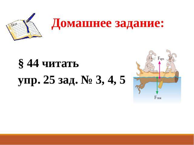 Домашнее задание: § 44 читать упр. 25 зад. № 3, 4, 5