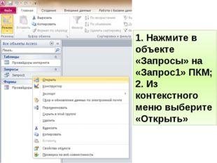 1. Нажмите в объекте «Запросы» на «Запрос1» ПКМ; 2. Из контекстного меню выб