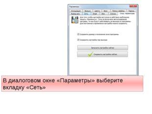 В диалоговом окне «Параметры» выберите вкладку «Сеть» 1