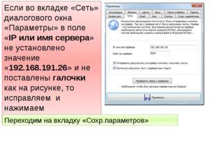 Если во вкладке «Сеть» диалогового окна «Параметры» в поле «IP или имя сервер