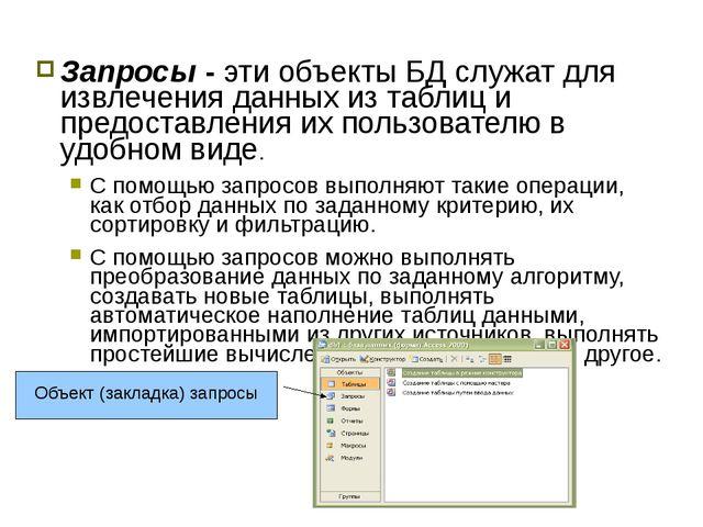 Запросы - эти объекты БД служат для извлечения данных из таблиц и предоставле...