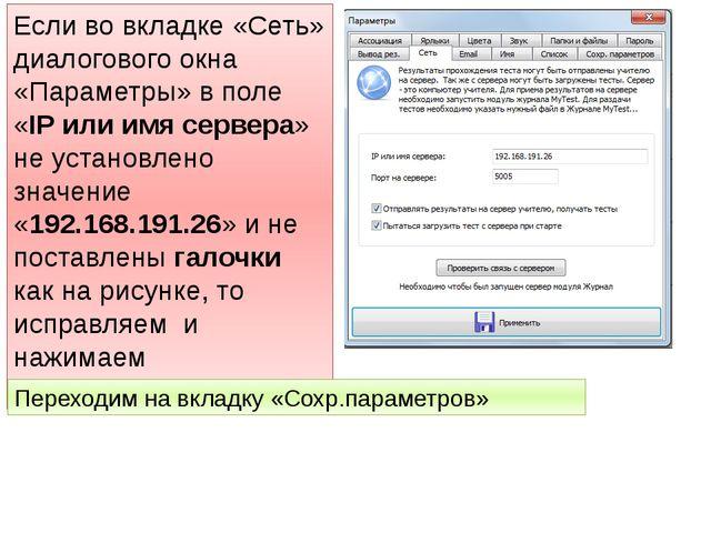 Если во вкладке «Сеть» диалогового окна «Параметры» в поле «IP или имя сервер...