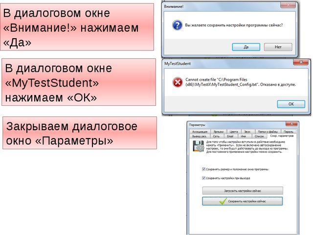 В диалоговом окне «Внимание!» нажимаем «Да» В диалоговом окне «MyTestStudent»...