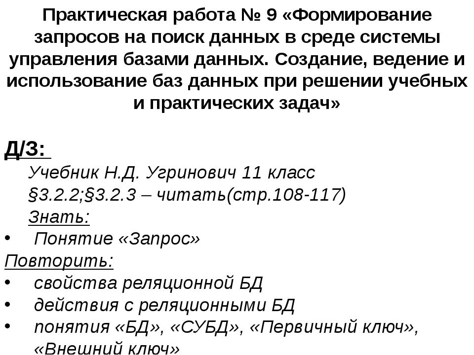 Практическая работа № 9 «Формирование запросов на поиск данных в среде систем...
