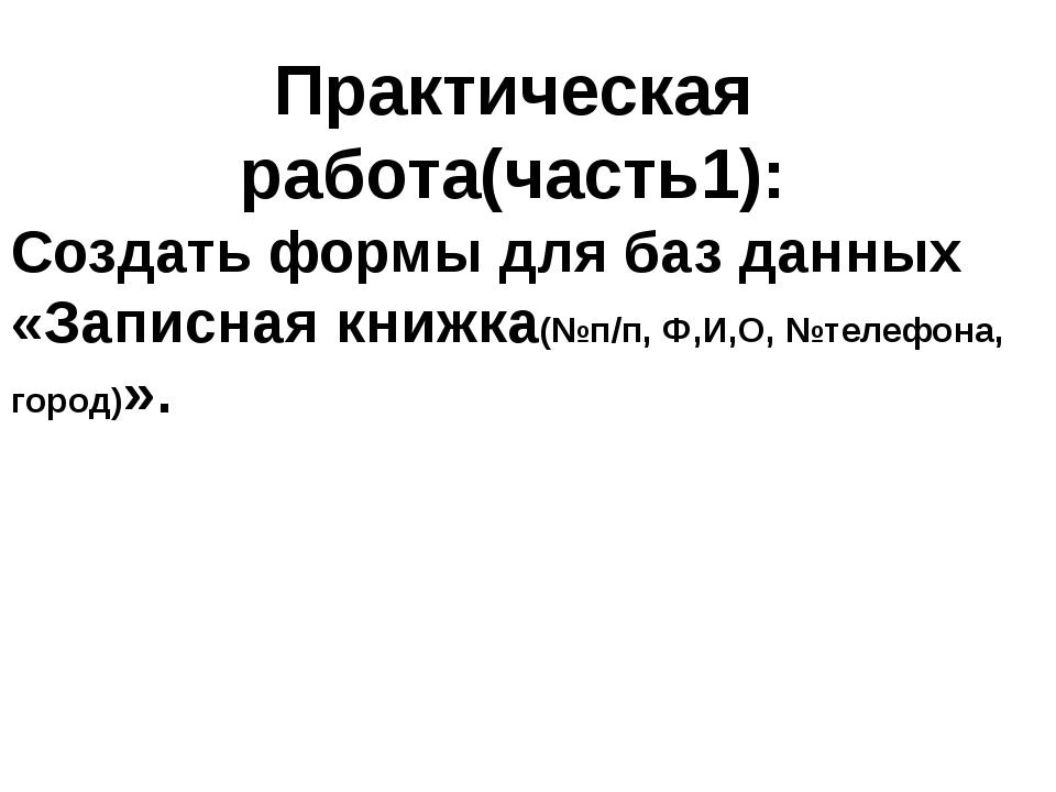 Практическая работа(часть1): Создать формы для баз данных «Записная книжка(№п...