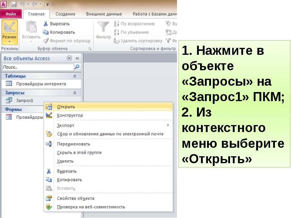 1. Нажмите в объекте «Запросы» на «Запрос1» ПКМ; 2. Из контекстного меню выб...