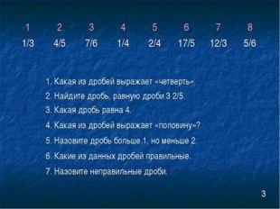 1. Какая из дробей выражает «четверть» 2. Найдите дробь, равную дроби 3 2/5.
