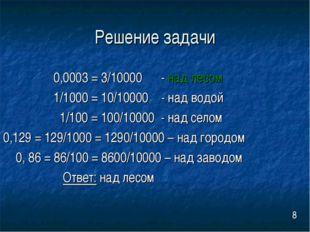 Решение задачи 0,0003 = 3/10000 - над лесом 1/1000 = 10/10000 - над водой 1/1