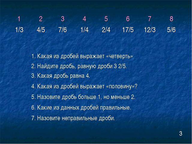 1. Какая из дробей выражает «четверть» 2. Найдите дробь, равную дроби 3 2/5....