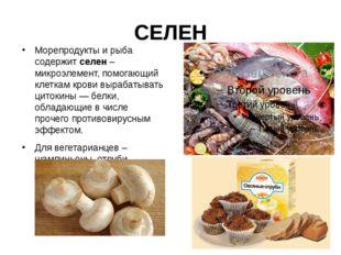 СЕЛЕН Морепродукты и рыба содержит селен – микроэлемент, помогающий клеткам к