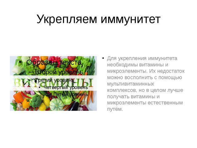 Укрепляем иммунитет Для укрепления иммунитета необходимы витамины и микроэлем...