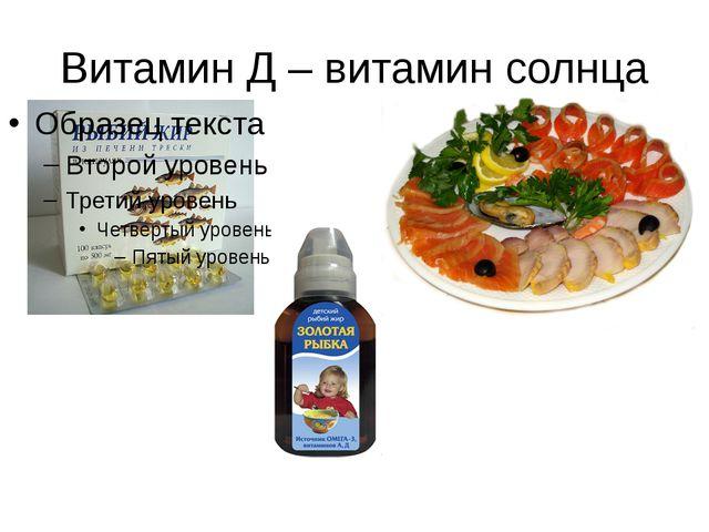 Витамин Д – витамин солнца