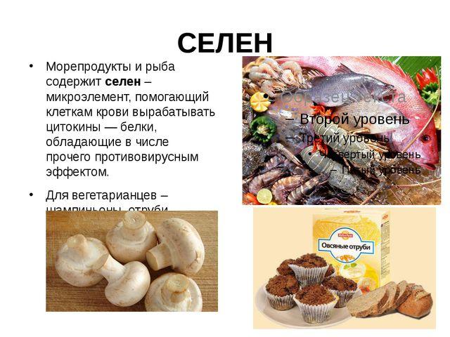 СЕЛЕН Морепродукты и рыба содержит селен – микроэлемент, помогающий клеткам к...