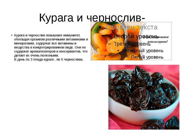 Курага и чернослив- Курага и чернослив повышают иммунитет, обогащая организм...