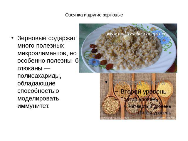 Овсянка и другие зерновые / Зерновые содержат много полезных микроэлементов,...