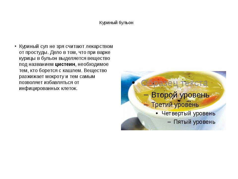 Куриный бульон Куриный суп не зря считают лекарством от простуды. Дело в том...