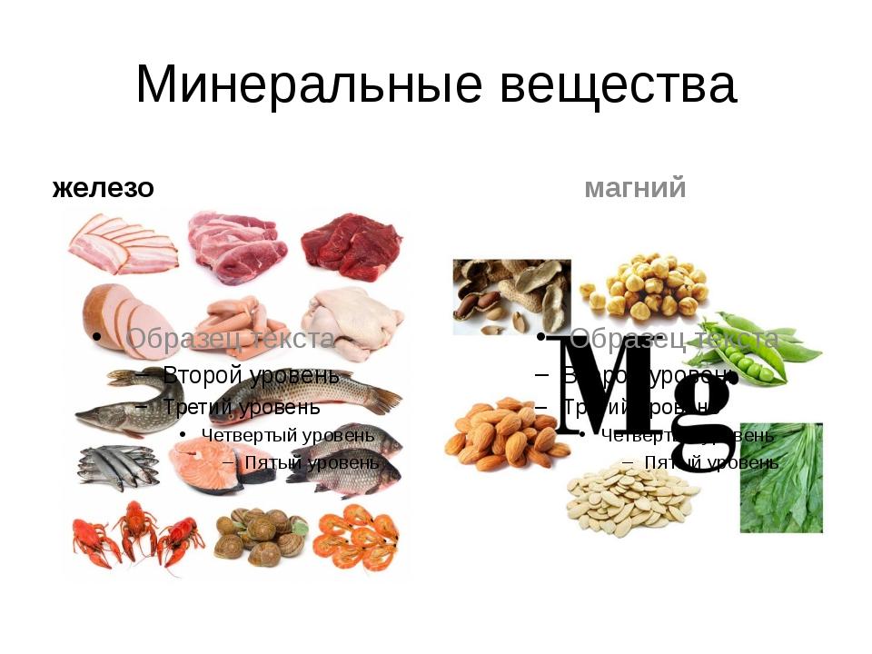 Минеральные вещества железо магний