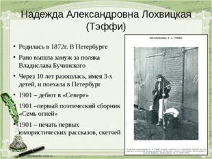 Надежда Александровна Лохвицкая (Тэффи) Родилась в 1872г. В Петербурге Рано в