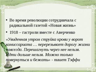 Во время революции сотрудничала с радикальной газетой «Новая жизнь» 1918 – г