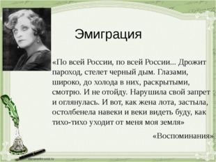 Эмиграция «По всей России, по всей России... Дрожит пароход, стелет черный ды