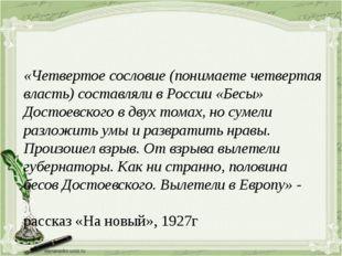 «Четвертое сословие (понимаете четвертая власть) составляли в России «Бесы»
