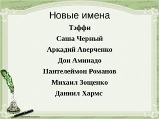 Новые имена Тэффи Саша Черный Аркадий Аверченко Дон Аминадо Пантелеймон Роман
